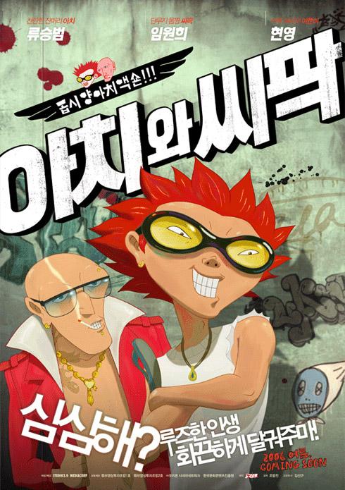 aachi_ssipak_poster2.jpg