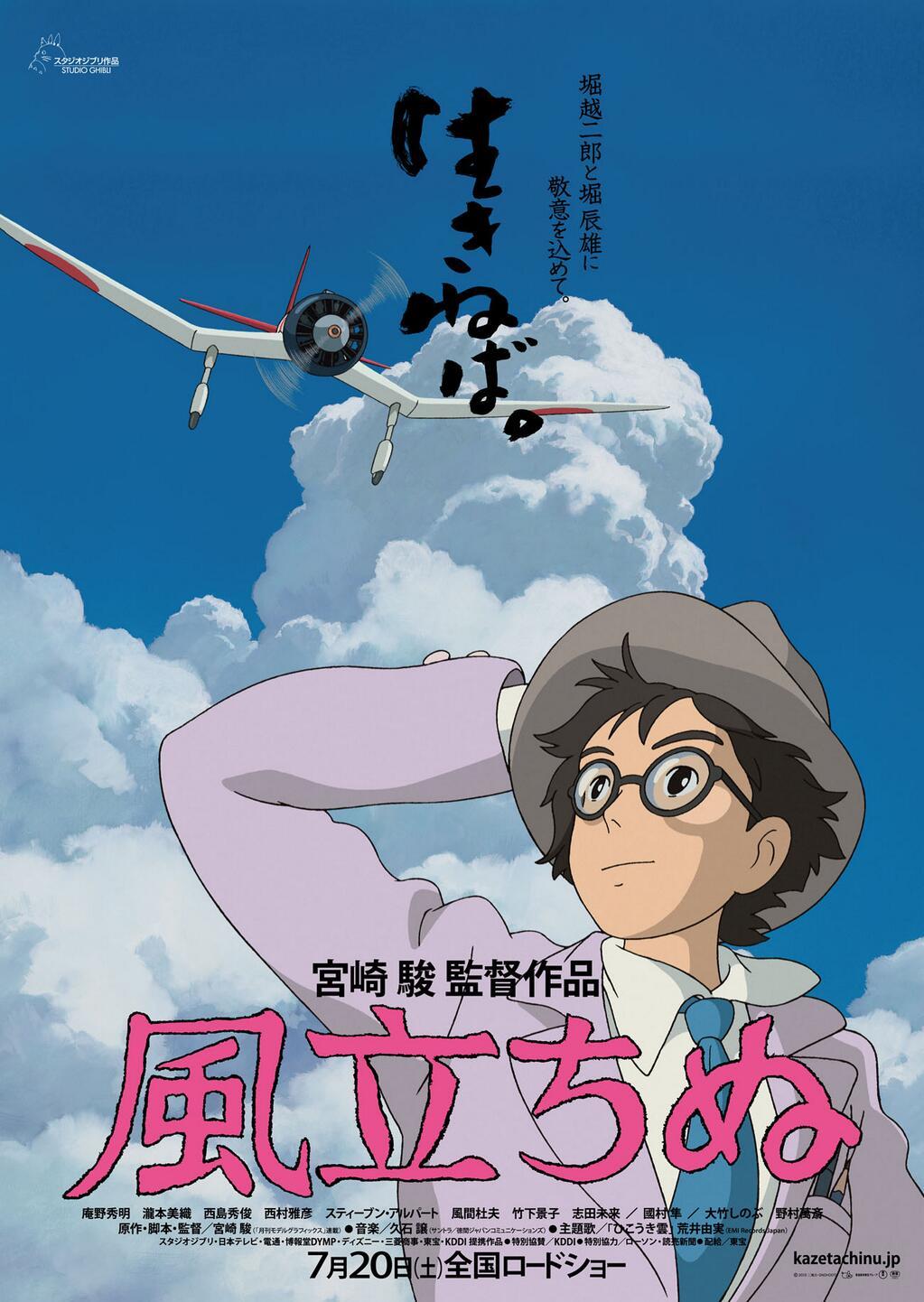 http://www.catsuka.com/interf/icons4/kazetachinu_poster.jpg
